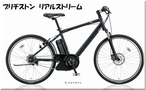 ブリヂストン/ヤマハ/リアルストリーム/パスブレイスエルL/電動アシスト自転車/スポーツスポーティ/サイクリング通勤/b